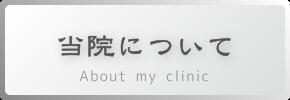 当院について About my clinic